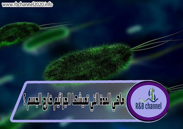 الجراثيم | ماهي المدة التي تعيشها الجراثيم خارج الجسم ؟