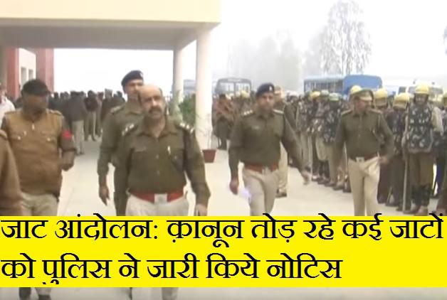 जाट आंदोलन: क़ानून तोड़ रहे कई लोगों को पुलिस ने जारी किये नोटिस, कहा गलत बर्दाश्त नहीं
