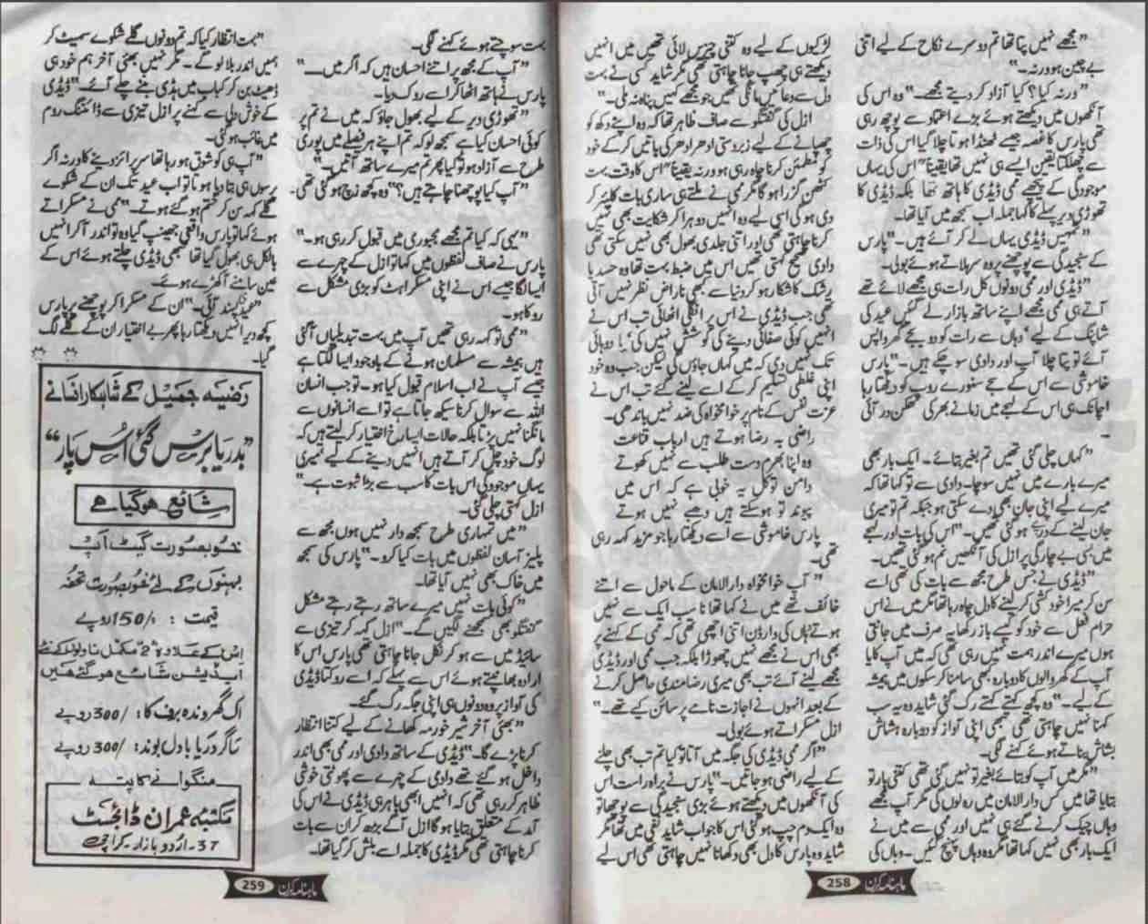Kitab Dost: Hadsay hi zindagi hain by Fouzia Yasmeen Online Reading