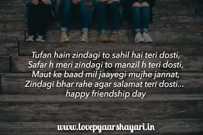 Shayari on frienship day in english