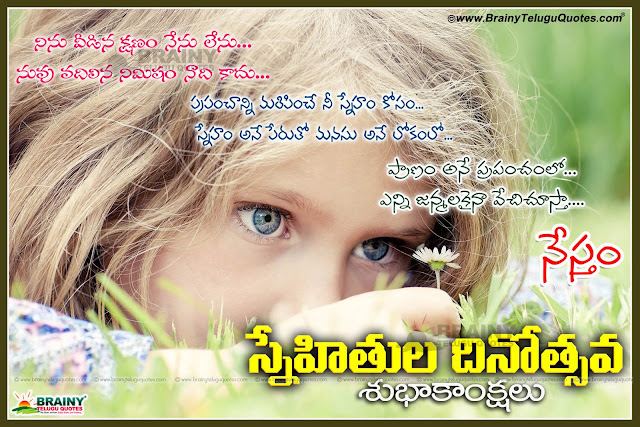 Telugu Inspiring Friendship Day Messages and Online Images, Latest New Friendship Day Telugu kavithalu, new Friendship Quotes for Girls in Telugu, Telugu Awesome Friendship Day Pics and Quotes Lines. Quotes on Friendship in Telugu.