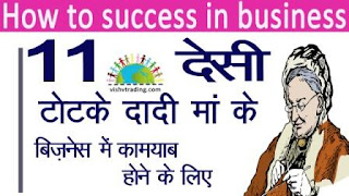 business me safalta ke upay | business ko badhane ke tarike in hindi
