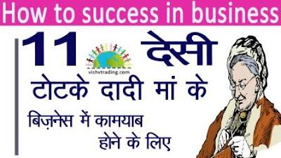 business me safalta ke upay | business ko badhane ke tarike in hindi