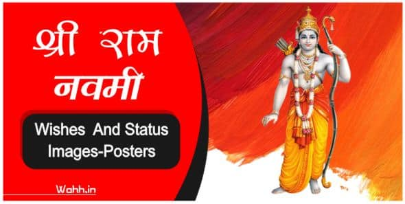 Ram Navami  Wishes - Status Shayari With Images
