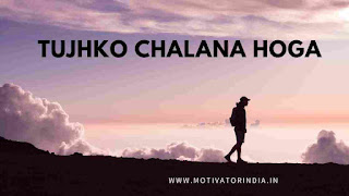 tujhko chalana hoga , motivational song download, motivational song download mp3, motivational song mp3