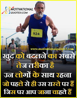 Motivation Thoughts, Motivational Pictures In Hindi