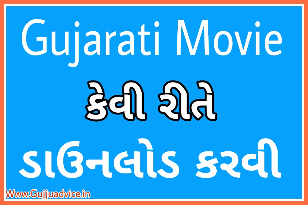 Gujarati Movie Kaise Download Kare. Gujarati New Film Free Download