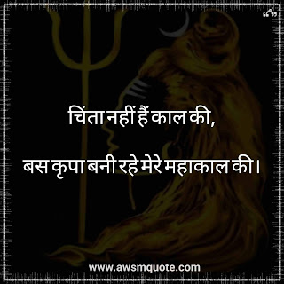 Top 50+ Mahakal Attitude Status In Hindi For Facebook & WhatsApp Status