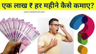 how to earn 1 lakh per month [hindi]