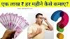 how to earn 1 lakh per month [hindi] | एक लाख ₹ महीने कैसे कमाए