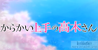Iwanai kedo ne. Lyrics (Karakai Jouzu no Takagi-san Opening) - Yuiko Oohara