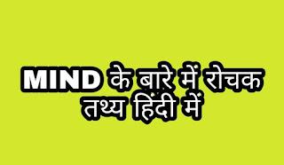 MIND के बारे में रोचक तथ्य हिंदी में