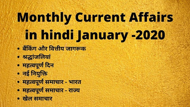 Monthly Current Affairs in hindi January -2020