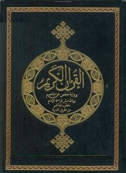 Quran majeed 16 lines pdf download
