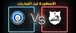موعد وتفاصيل مباراة إنبي وأسوان الاسطورة لبث المباريات بتاريخ 11-12-2020 في الدوري المصري