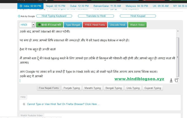 Type In Hindi