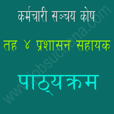 EPF Assistant (Administration) Level 4 Syllabus