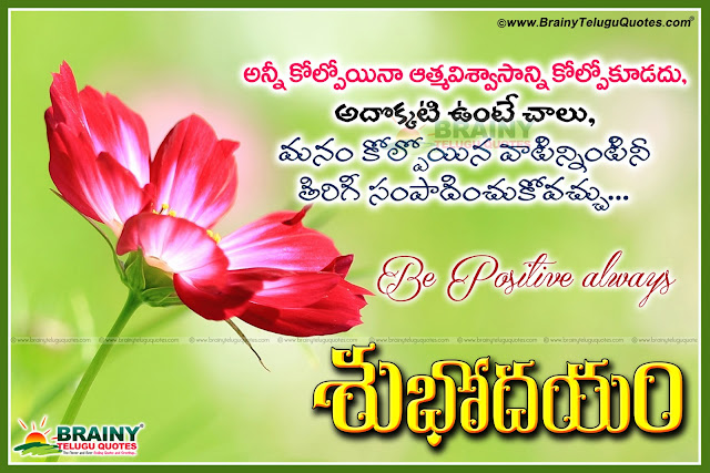 self success messages in Telugu, Good morning Quotes hd wallpapers in Telugu, telugu quotes, subhodayam in telugu, good morning inspirational quotes in telugu, good morning messags in telugu, happiness quotes in telugu, good morning ultra 4k hd wallpapers, telugu quotes, famous good morning messages in telugu, life quotes in telugu, good morning inspirational words in telugu, telugu quotes on life, best good morning quotes in telugu, famous telugu life quotes, inspirational life quotes in telugu, famous telugu life quotes, good morning quotes in telugu, telugu all time best good morning quotes, life success quotes in telugu, famous good morning inspirational quotes, all time best good morning inspirational messages, life quotes in telugu, best good morning self motivational thoughts in telugu, best good morning messages in telugu, online telugu good morning greetings, best good morning messages in telugu