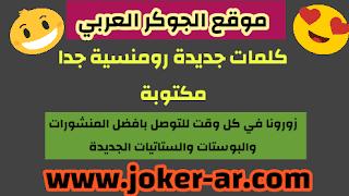 كلمات جديدة رومنسية جدا مكتوبة - الجوكر العربي