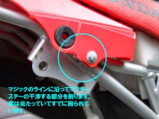 XR100モタードテールカウル部分マジックで[けがいた通りにステーの干渉する部分を削って行きます