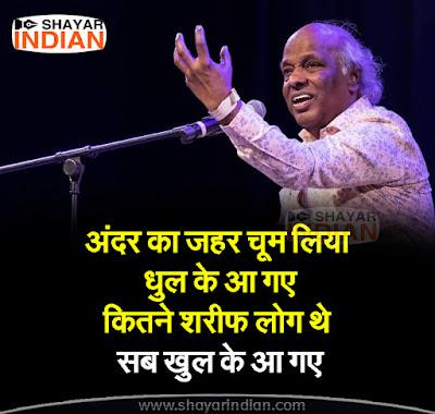 Hakikat status in hindi - Rahat Indori