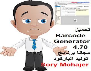 تحميل Barcode Generator 4.70 مجانا برنامج توليد الباركود
