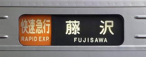 小田急電鉄 快速急行 藤沢行き1 1000形(RAPID EXP.表示)
