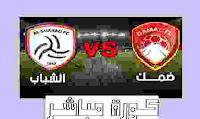 القنوات الناقلة لمبارة الشباب وضمك بدوري كأس الامير محمد بن سلمان