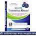 প্রিসেপটর্স Translation Manual - PDF Download