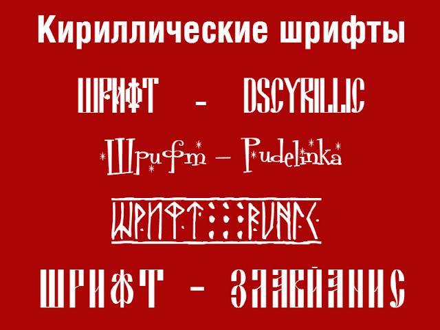 Необычные шрифты для Фотошопа. Кириллица-латиница