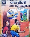 Chacha Chaudhary aur Akbari Khazana Hindi Comics Pdf Download