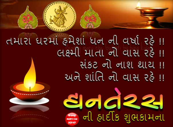 Happy New Year 2017 Messages in Gujarati