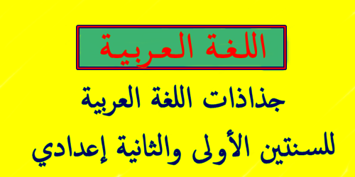 جذاذات اللغة العربية للسنتين الأولى والثانية إعدادي