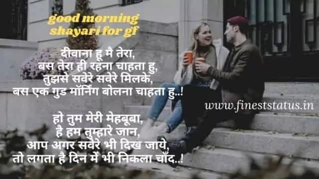 Best Good Morning Shayari For Gf In Hindi   Gm शायरी फॉर जीएफ