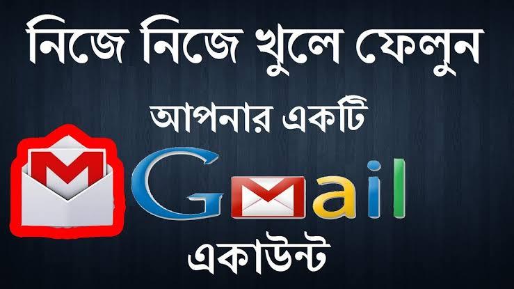 How to Create  an gmail  account /Setting up a Gmail account /জিমেইল একাউন্ট খুলুন ২ মিনিটেই।
