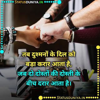 Matlabi Dost Quotes Images In Hindi For Whatsapp, तब दुश्मनों के दिल को बड़ा करार आता है, जब दो दोस्तों की दोस्ती के बीच दरार आता है।