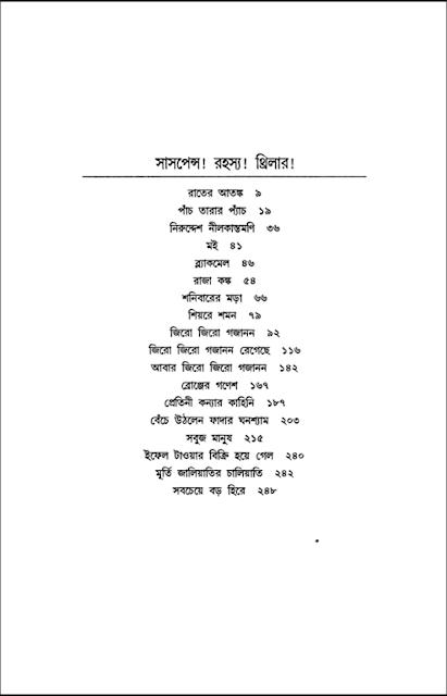 Asajhya Suspense 02 contents by Adrish Bardhan (pdfbengalibooks.blogspot.com)
