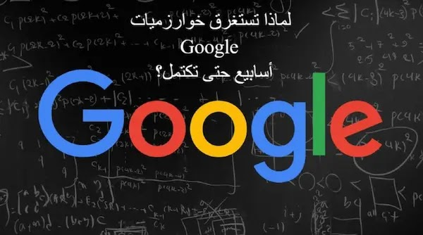 Why do Google's algorithms take weeks to complete?