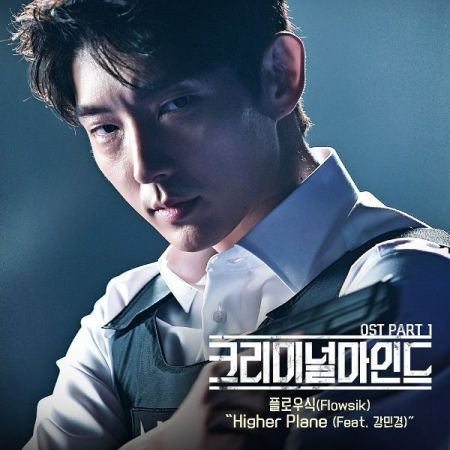 Lyric : Flowsik (플로우식) Ft. Kang Min Kyung (강민경) [Davichi] - Higher Plane (OST. Criminal Minds)
