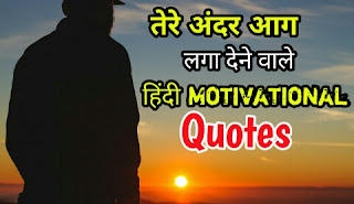 Inspirational Motivational Quotes in Hindi | Motivational Quotes for Students - BeawareYT