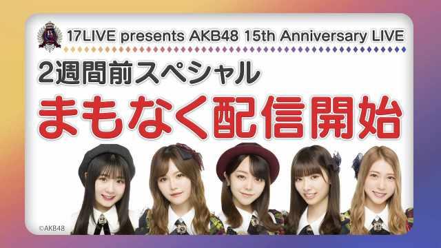 AKB48 15th Anniversary LIVE 事前企画第3弾 2週間前SP 動画 2021年5月9日