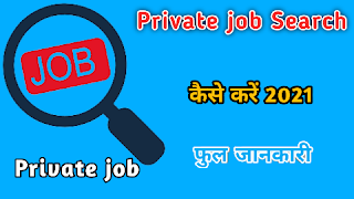 Private Job Kaise Search Kare?