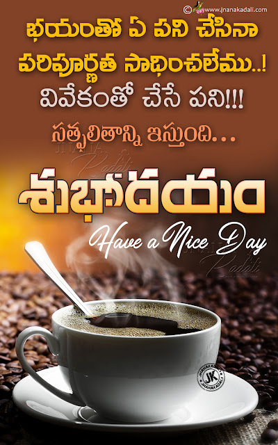 best good morning messages in telugu, online telugu good morning greetings, whats app sharing good morning quotes