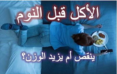 الأكل قبل النوم