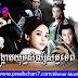 Songkream yuthsil sat tep (44-45EP)