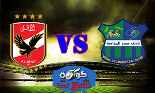 مشاهدة مباراة الاهلي ومصر المقاصة بث مباشر 24-01-2019 الدوري المصري