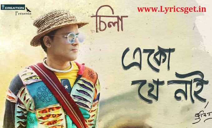 Eku Je Nai Song Lyrics - Zubeen Garg