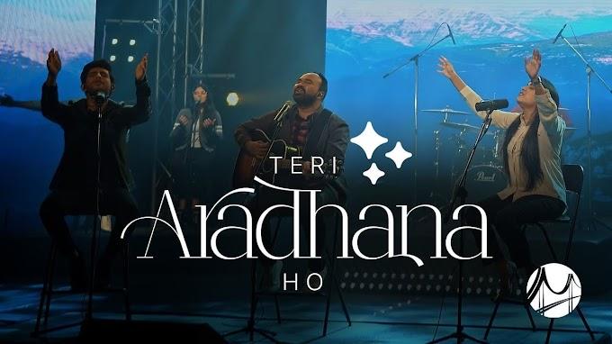 Teri Aaradhana Ho ( तेरी आराधना हो  ) New Christian Song Lyrics 2021