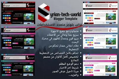 قالب عالم التقنية السورية النسخة الاولى