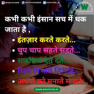 i hate my life status in hindi हेट माय लाइफ स्टेटस